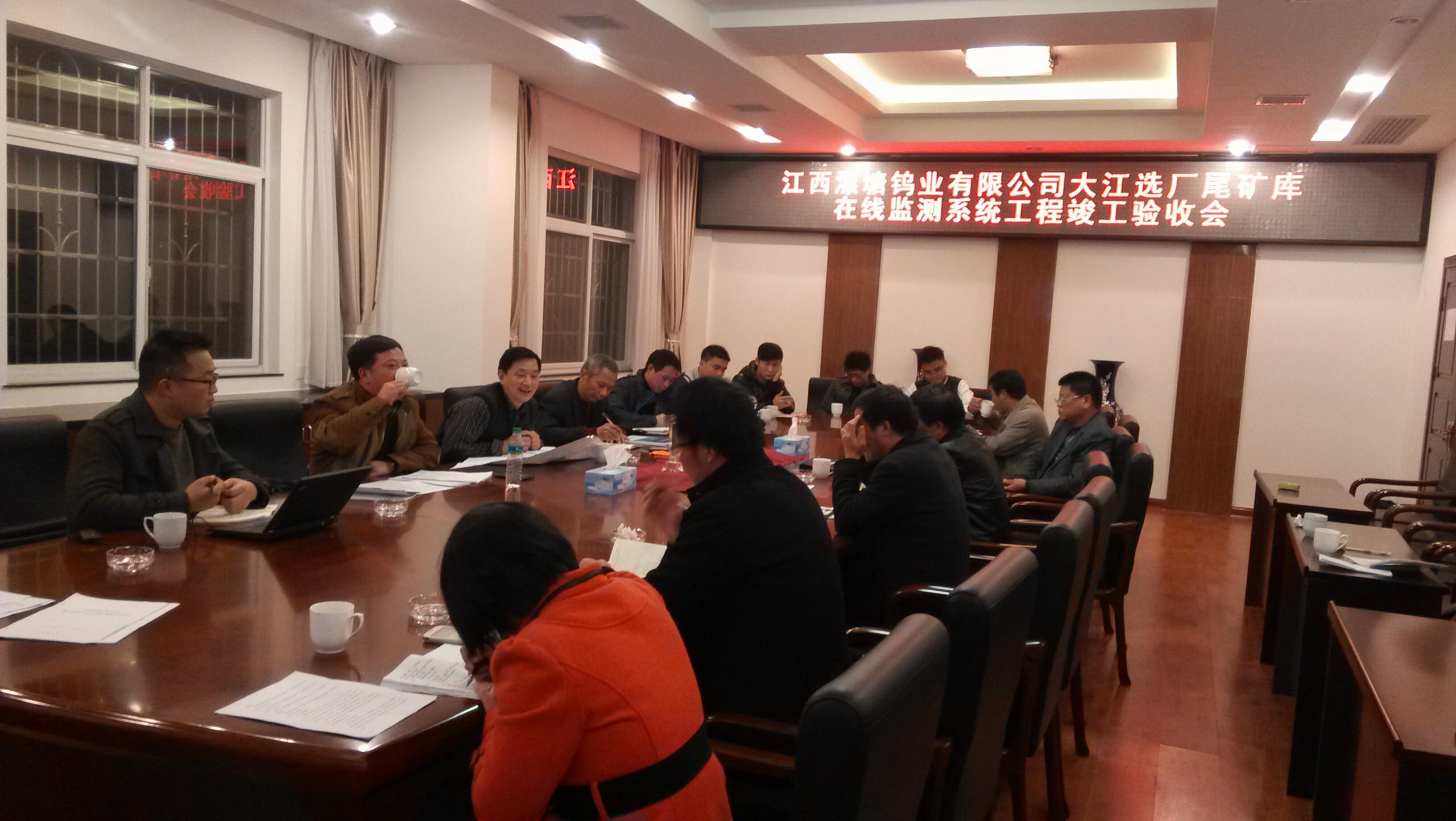 江西漂塘钨业有限公司六大系统项目