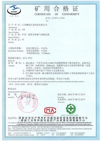 CD3矿用合格证.jpg