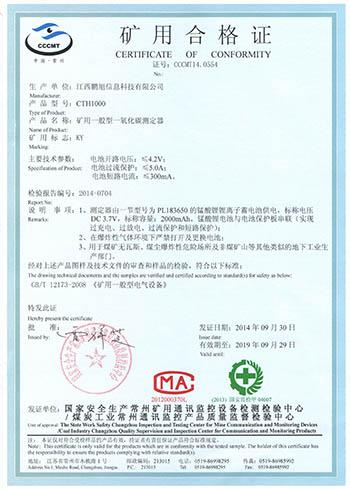 CTH1000矿用合格证.jpg