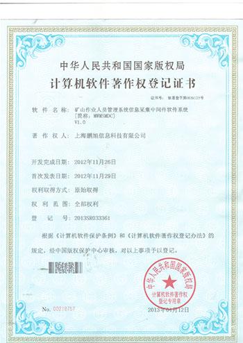 上海鹏旭软件著作权证书.jpg
